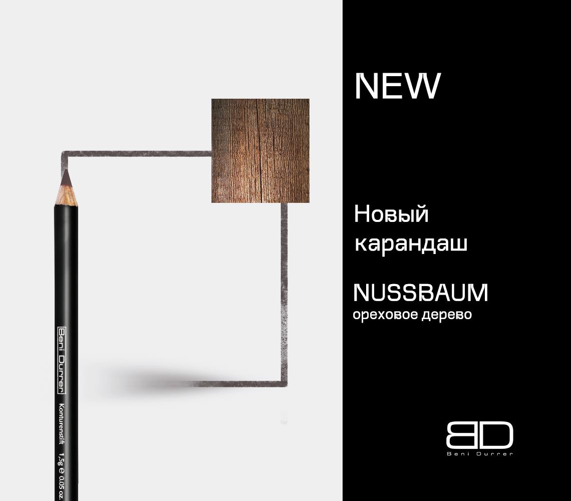 Новый контурный карандаш Nussbaum
